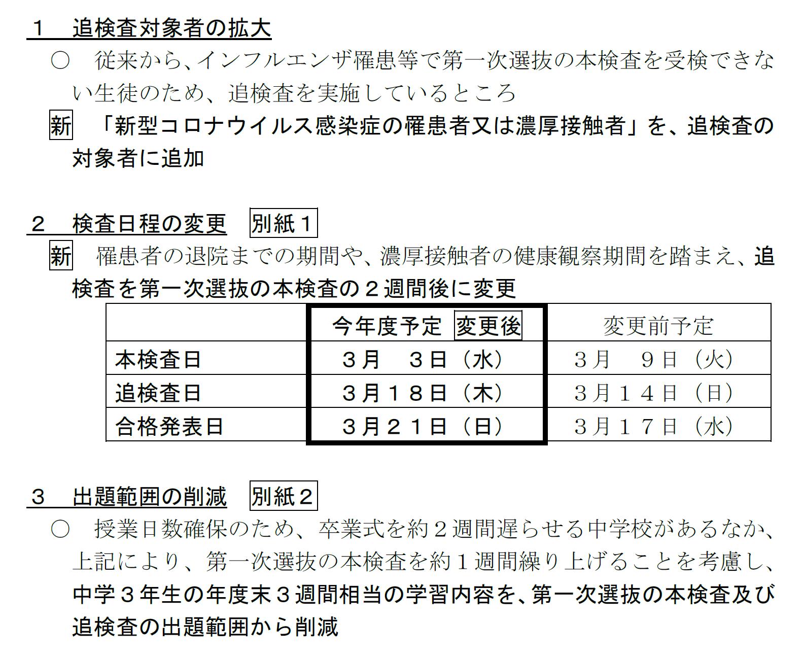 倍率 高校 2021 最新 公立 県 岐阜